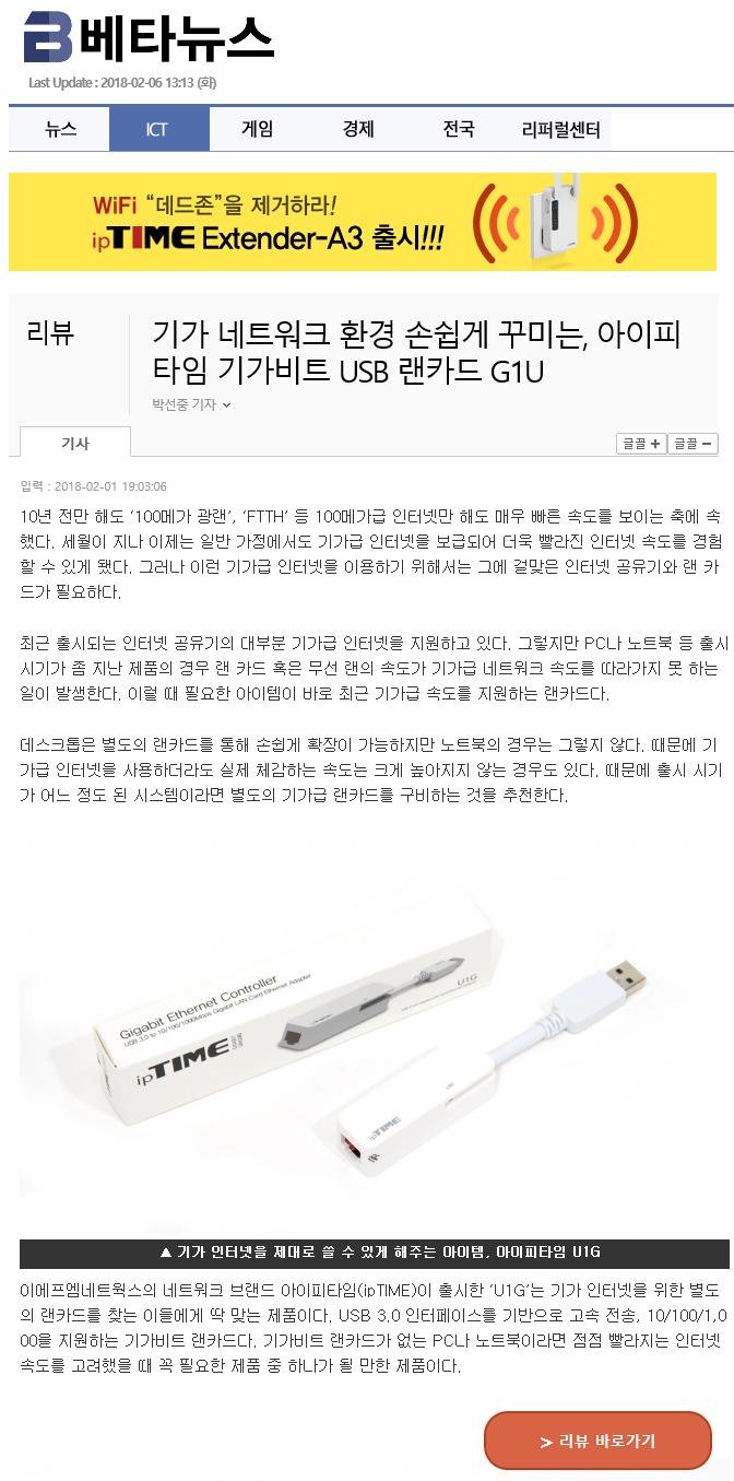 news_beta_u1g